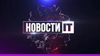 Новости IT. Выпуск 03.11.19