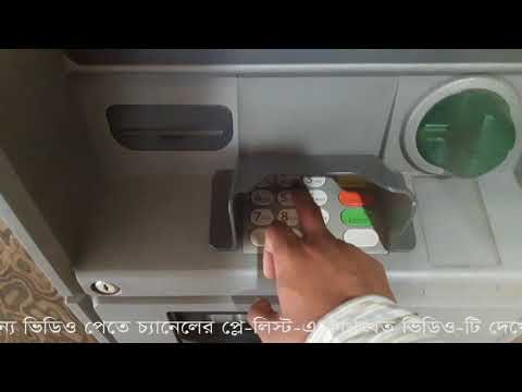 Mutual Trust Bank ATM card PIN change ( Bangla Tutorial )