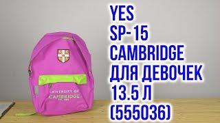 Розпакування Yes SP-15 Cambridge pink для дівчаток 555036