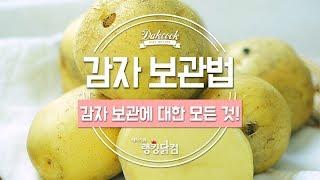 [#닭쿡꿀팁] 감자 보관에 대한 모든 것!