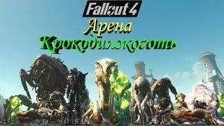 Fallout 4 Арена Крокодилокоготь Против