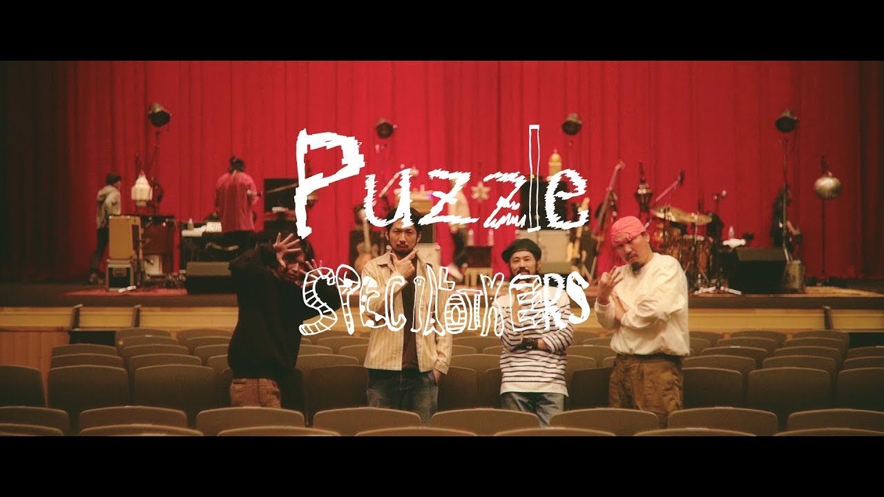 Special Others Puzzle Music Video Short Youtube