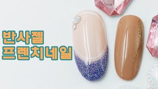 "(NCJ speed nail) 181화  ""반…"