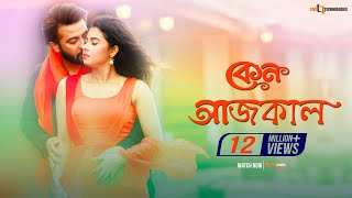 Kano Aajkal Chittagainga Powa Noakhailla Maiya Akassh Mp3 Song Download