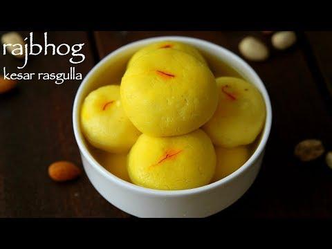 rajbhog recipe | राजभोग या केसर रसगुल्ला| rajbhog sweet | kesar rasgulla recipe