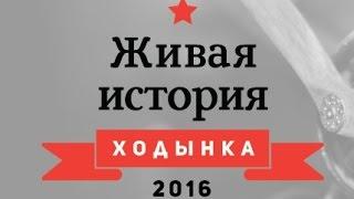 ЗМ #076. Ходынка.  Живая история. 2016