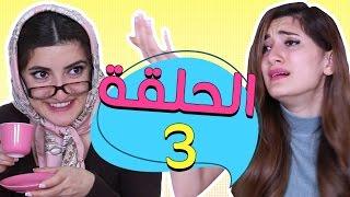 لما الأم ما تقدر تبقى ساكتة - الحلقة 3 | When Moms Can