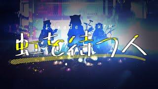 【Cover】虹を待つ人 / 奏手イヅル(Kanade Izuru)