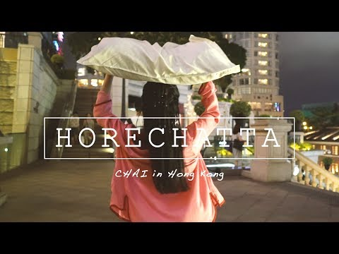 CHAI『ほれちゃった』Official Music Video