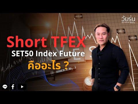 Short TFEX set50 คืออะไร ทำกำไรอย่างไร