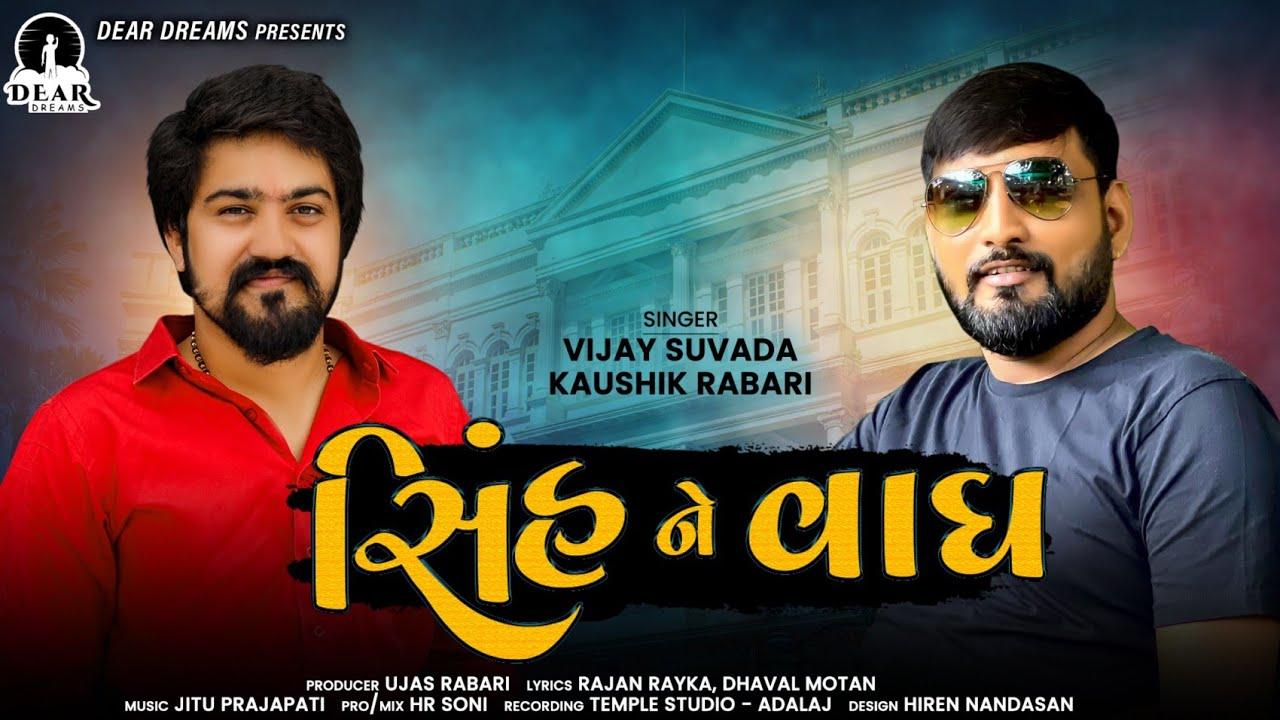 Sinh Ne Vagh || Vijay Suvada || Kaushik Rabari || New Latest Gujarati Song 2021 ||
