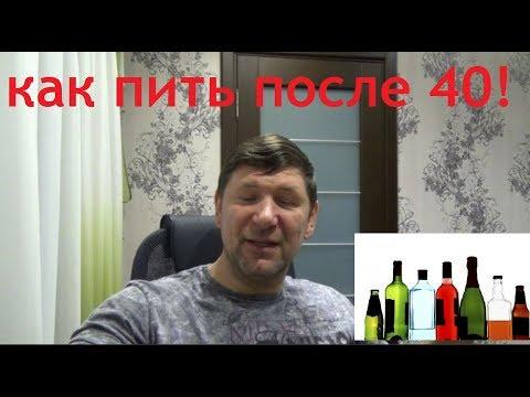 Алкоголь после 40 лет. Особенности.