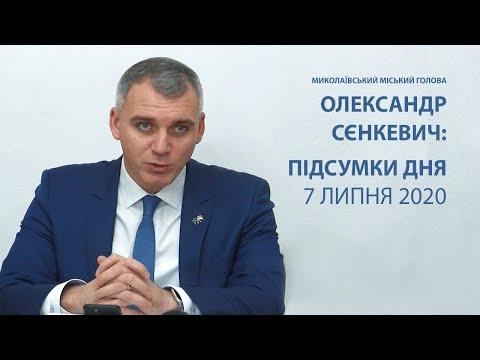 TPK MAPT: Підсумки вівторка, 7-го липня від міського голови Олександра Сєнкевича