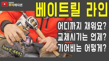 [루어에디션#29]베이트릴 라인은 어디까지? 교체시기는? 기어비 선택은? (LUNKER MEGABASS staff KIM SUNG NAM)