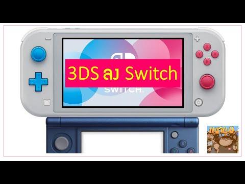 เกม 3DS จะถูกพอร์ตมาให้เล่นบน Nintendo Switch Lite ได้อีกหลายเกม