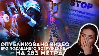 ДЕЙВ ШОУ: Жуткая миссия и 283 метра // Очень мистическое погружение