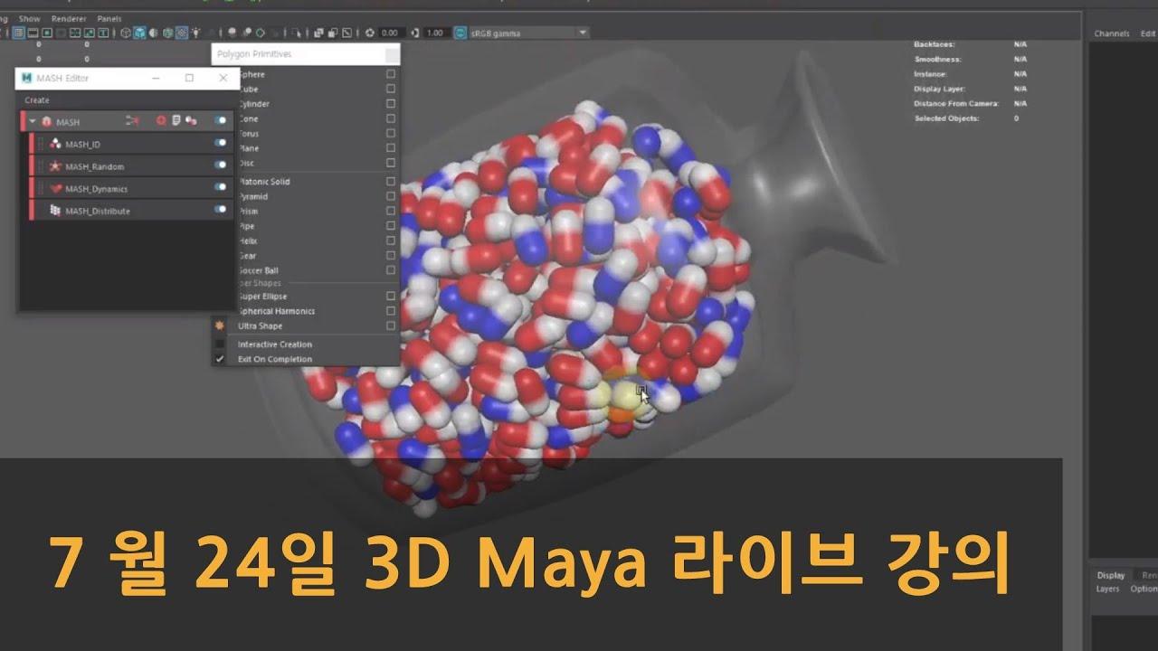 7 월 24일 3D Maya 라이브 강의