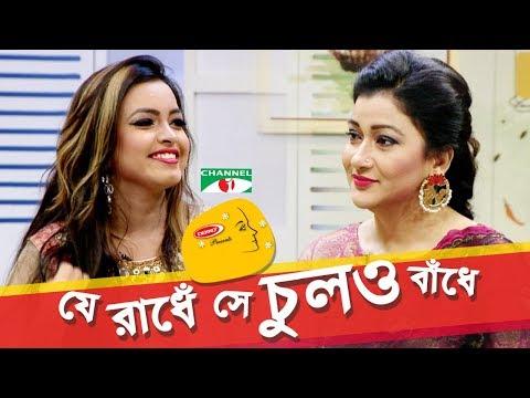 Je Radhe She Chul O Badhe | Dipa Khandakar with Ankon Iasmen | Channel i Shows