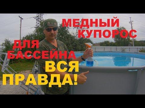 Как чистить бассейн медным купоросом