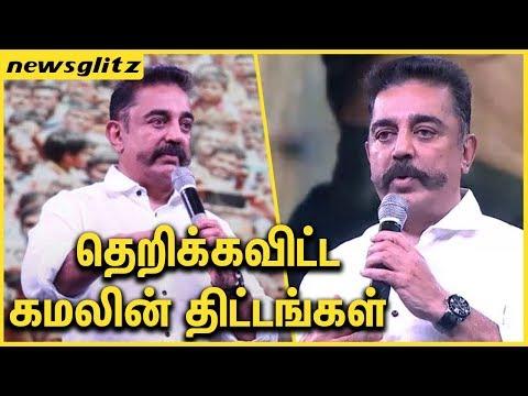 தெறிக்கவிட்ட  கமலின் திட்டங்கள் : Kamal Hassan About His Political Policies   Makkal Neethi Maiam