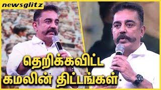 தெறிக்கவிட்ட  கமலின் திட்டங்கள் : Kamal Hassan About His Political Policies | Makkal Neethi Maiam
