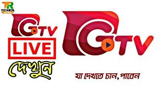 Gtv Live দেখুন - Watch Gazi TV Live Streaming - Technical Rafsan