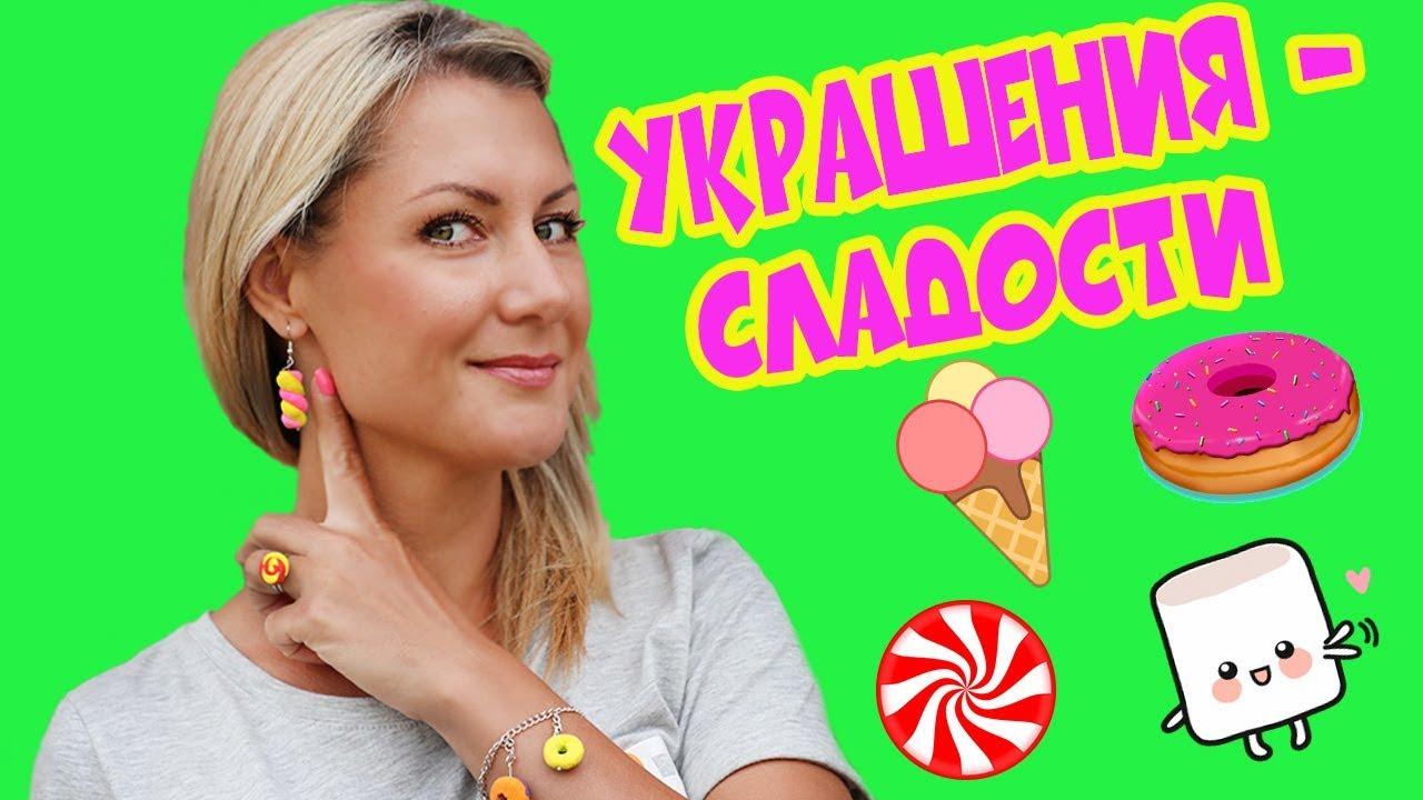 DIY Мини сладости / Украшения - пончик, зефирка, леденец, мороженое