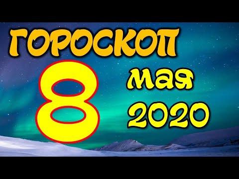 Гороскоп на завтра 8 мая 2020 для всех знаков зодиака. Гороскоп на сегодня 8 мая 2020 / Астрора