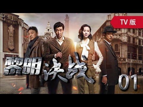黎明决战 01丨The Battle At Dawn 01(主演:王千源,刘诗诗,曹炳琨)【TV版】