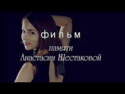Фильм памяти Шестаковой Анастасии