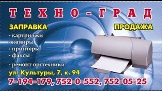 видео Заправка картриджей в Киеве недорого