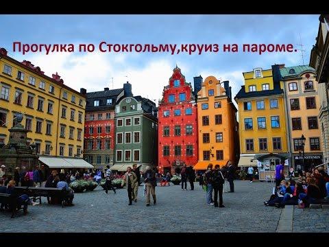 Ч.3 Прогулки по Стокгольму,Швеция.Круиз на пароме Princess Anastasia.Цены в кафе.