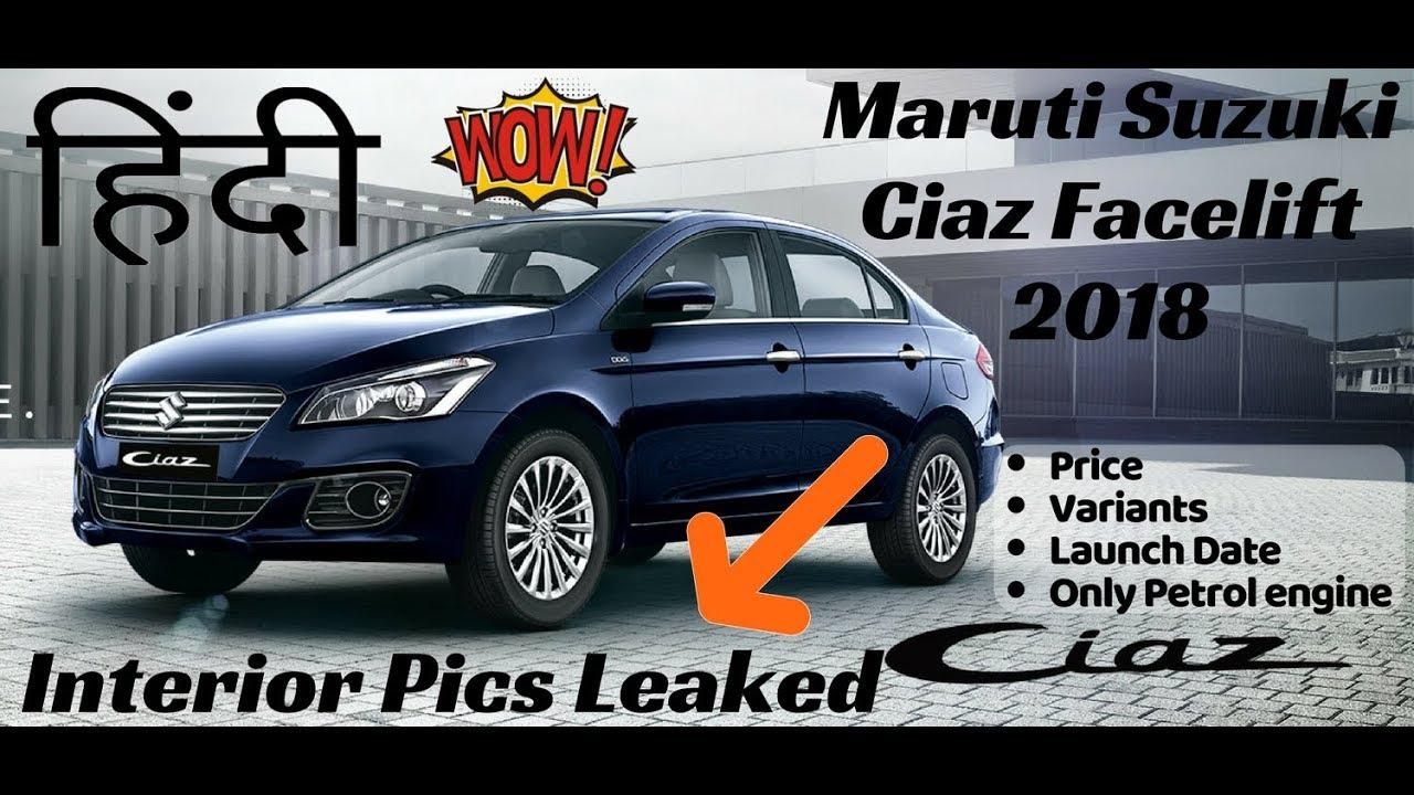 Hindi Maruti Suzuki Ciaz Facelift 2018 Interior Official Video