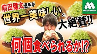 【大食い】前田健太大絶賛!!モスバーガーのロースカツバーガー何個食べられるか挑戦!!