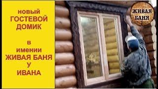 Гостевой домик в имении Живая Баня у Ивана
