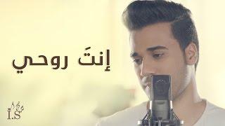 """""""إنت روحي"""" أغنية مصورة جديدة لإسماعيل مبارك"""