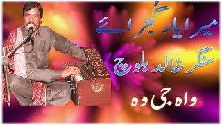 New Talent Mera Yar Gujar Ay By Khalid Baloch - New Punjabi Saraiki Song 2017