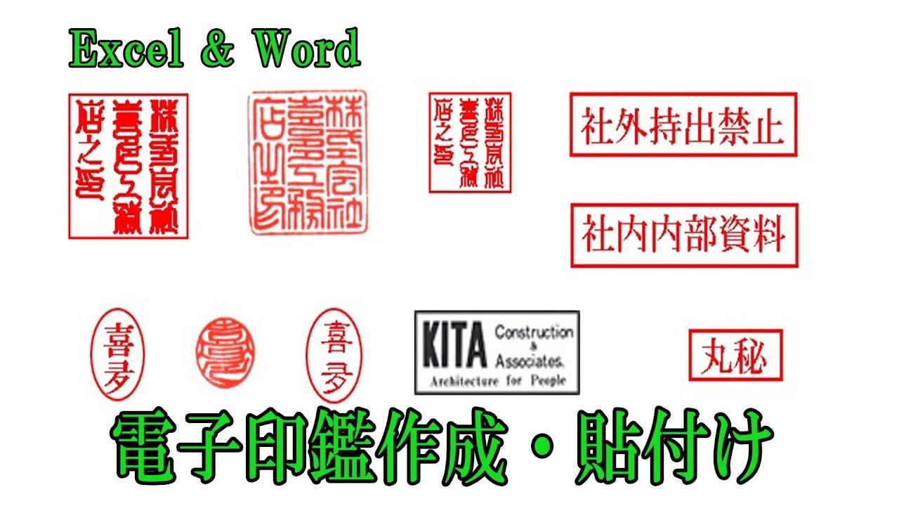 電子 印鑑 無料 電子印鑑を無料で作成する方法8選 無料で作成