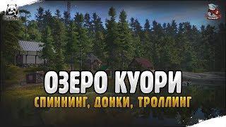 Поездка на озеро Куори. Русская Рыбалка 4