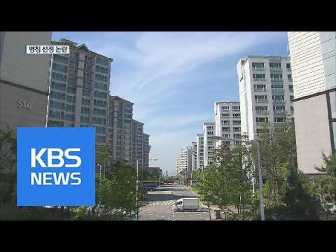 '국어기본법' 외면한 부산시…명칭 선정 논란 / KBS뉴스(News)