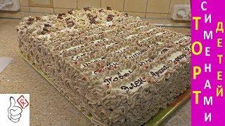 Шоколадно-банановый торт, с именами детей на выпускной!