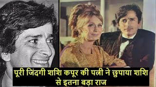 पूरी जिंदगी शशि कपूर की पत्नी ने शशि से छुपाया इतना बड़ा राज.