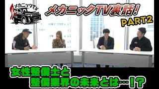 メカニックTV誕生秘話!番組仕掛け人とメカドルが制作裏話をお話します! Part2【メカニックTV】