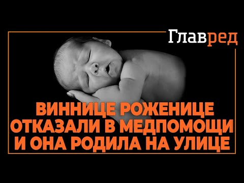 В Виннице роженице отказали в медпомощи и она родила на улице