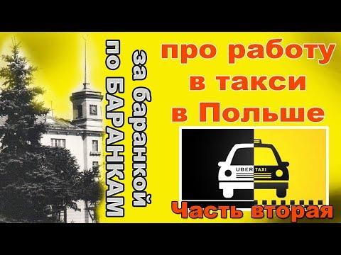 Про такси в Польше часть вторая