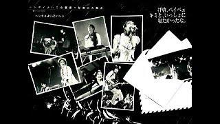 糸井重里PRESENTS「ヘンタイよいこ白昼堂々秘密の大集会」 ~1st Stage...
