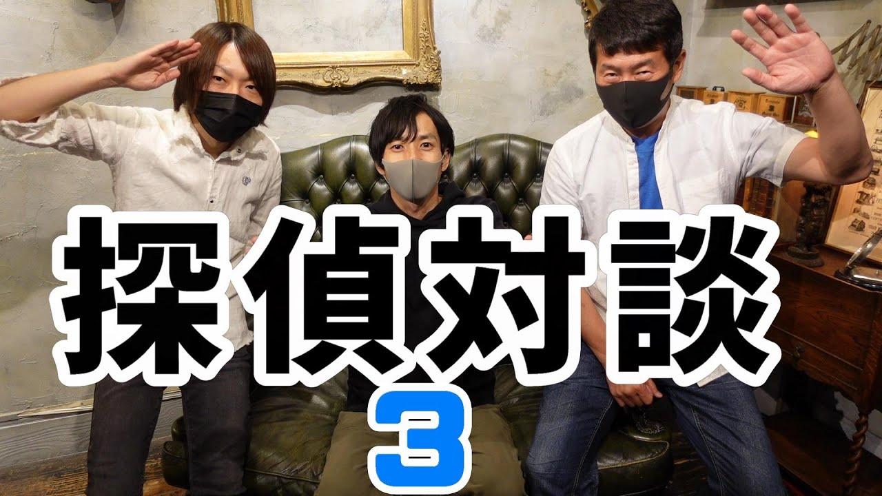 【探偵対談】小沢と伊坂と足立の対談