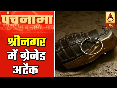 Srinagar Grenade Attack Leaves Several Civilians Injured| Panchnama Full | ABP News