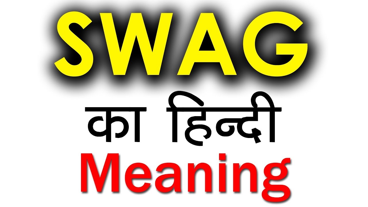 Swag या Swagger का मतलब जानें | Meaning of Swag in Swag Se Karenge Sabka  Swagat Song of Salman Khan