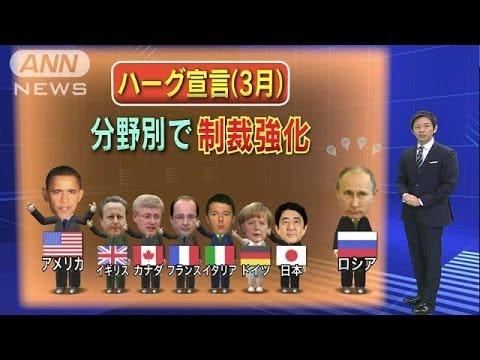 G7で安倍総理「ロシアにやさしく、中国に厳しく」(14/06/05)